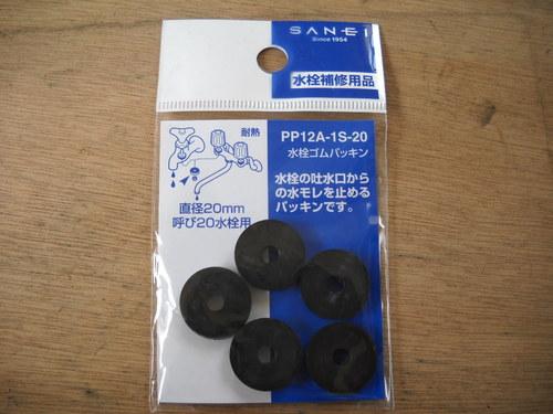 DSCN1224.JPG